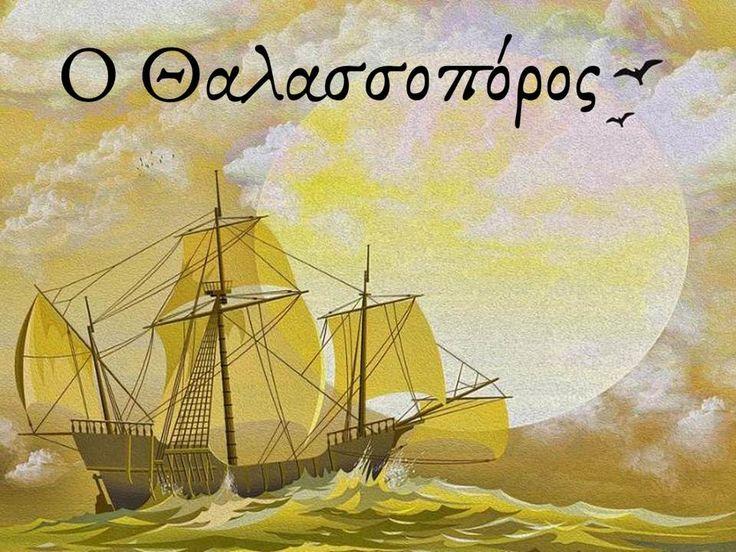 Ο θαλασσοπόρος Γλώσσα Στ΄ δημοτικού Ενότητα 1: Ταξίδια, τόποι, μεταφορικά μέσα Μάθημα: Ο Θαλασσοπόρος