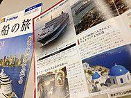 ユーラシア旅行社海外旅行ブログ「船の旅便り」