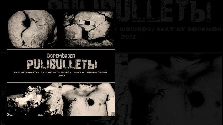 DopeMörder -  pulibulletы(beat by DopeMörder)2017.