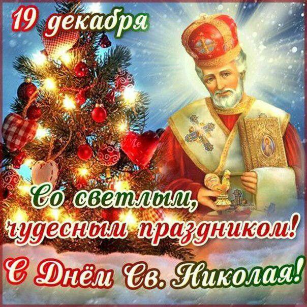 Дню, праздник святой николай открытки