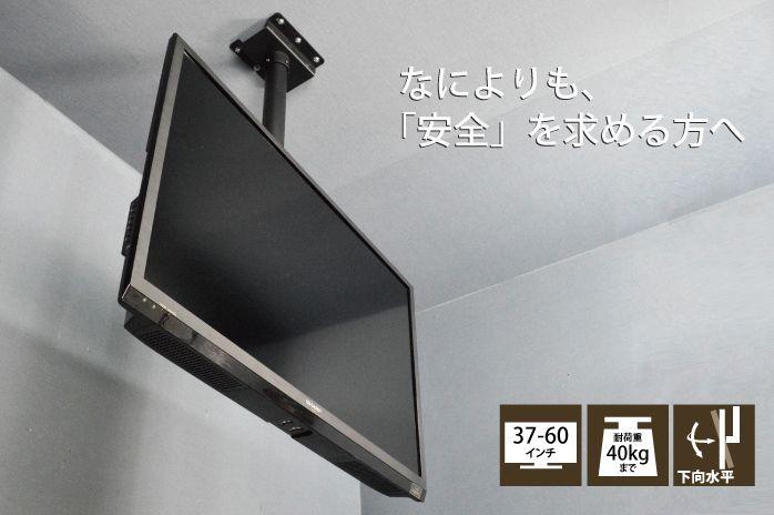 超高品質のテレビ天井吊り下げ金具 37 60インチ対応 下向き角度 D9250
