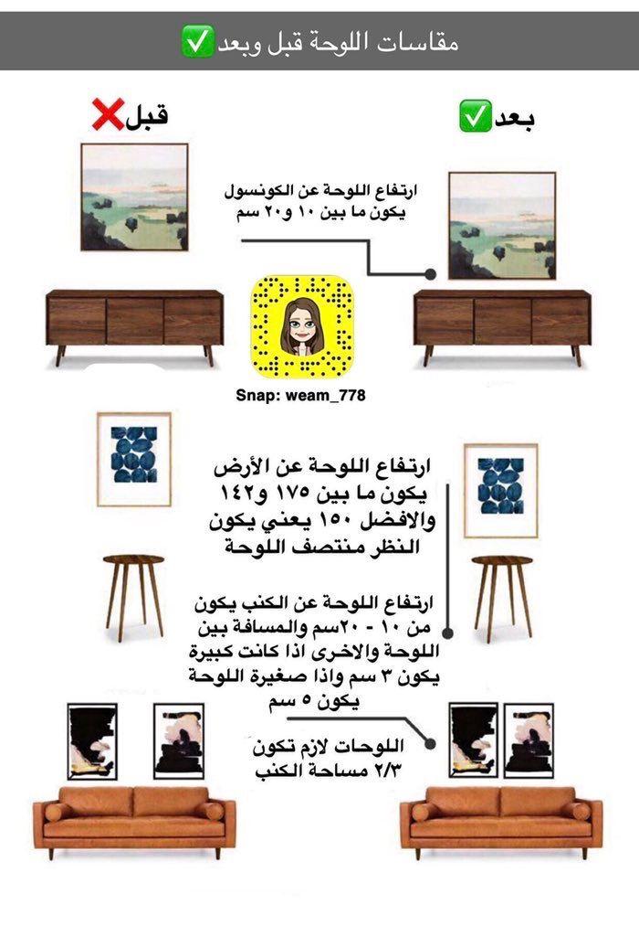 Pin By Aisha Issa On أفكار تتعلق بالديكورات Decor Home Living Room Home Goods Decor Home Decor