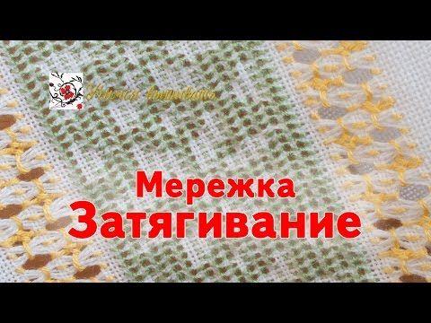 Мережка через чисницу с настилом и прутиком. Часть 2. - YouTube