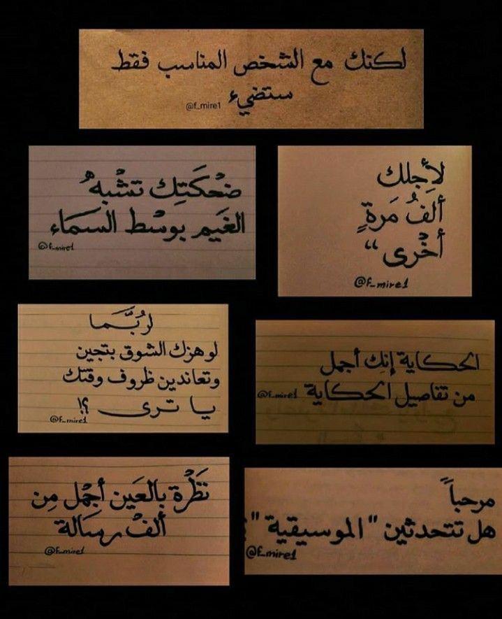 ملصقات سناب Iphone Wallpaper Quotes Love Photography Love Quotes Quotes For Book Lovers