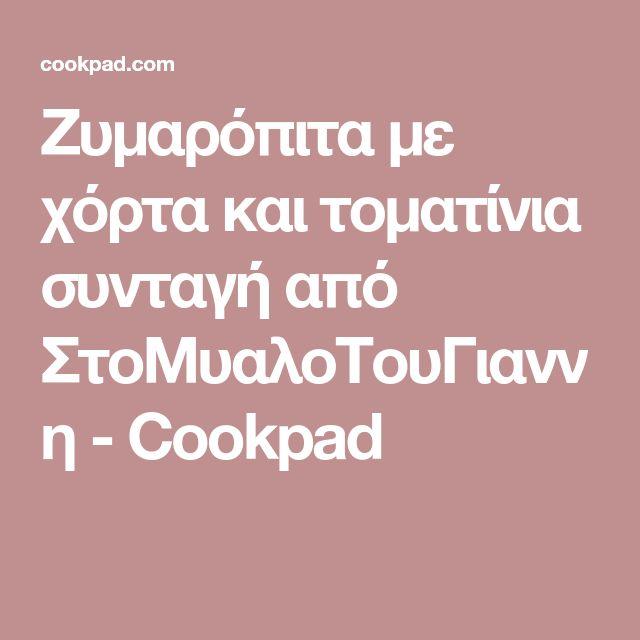 Ζυμαρόπιτα με χόρτα και τοματίνια συνταγή από ΣτοΜυαλοΤουΓιαννη - Cookpad