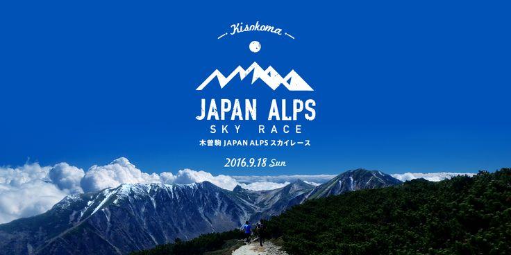 長野県木曽町を舞台に中央アルプス木曽駒ケ岳をグルッとしてくるバーティカルレースとなります!!標高差2,500mを一気に登って一気に下る、正にバーティカルスカイレースです!!
