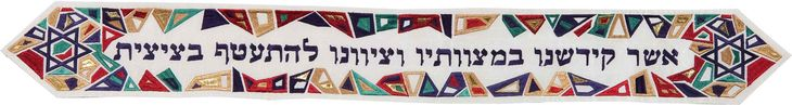 Tallit Atarah Neckband - Embroidered Multi Color