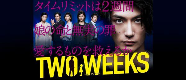 Two Weeks フジテレビ ドラマ映画 ティザー 映画