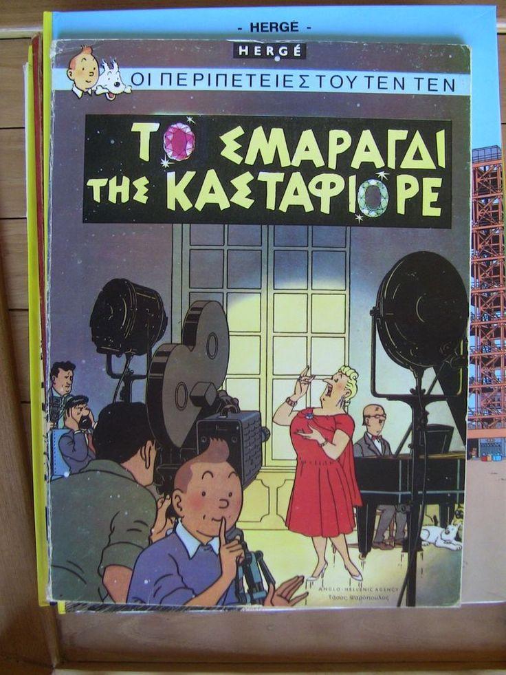 TINTIN TIM KUIFJE EN GREC BEL ETAT 1E EDITION ANGLO HELLENIC 1985