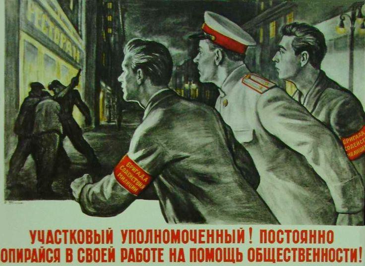Soviet propaganda : precinct ! Continuing to rely on the public !