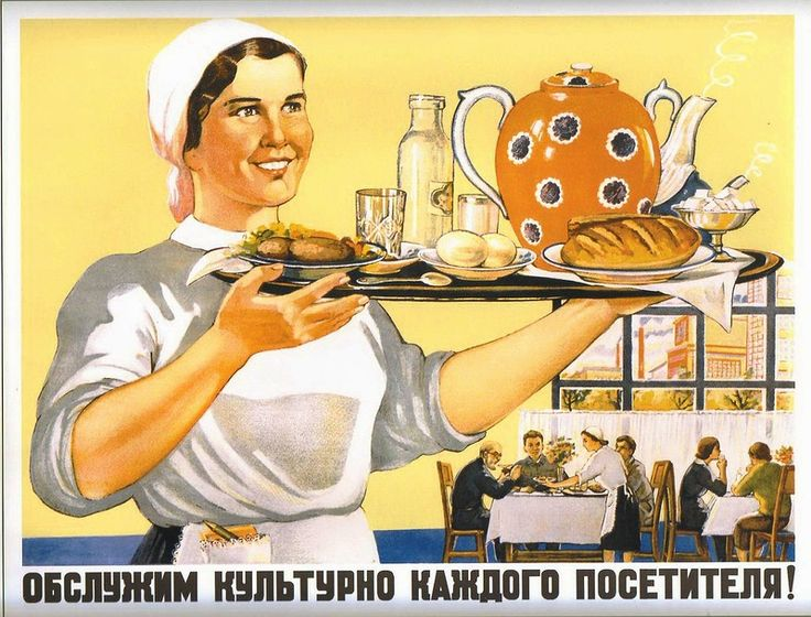 """We will serve each client with culture!"" USSR poster"