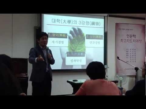인문학최고지도자과정...  박재희교수님의 대학, 중용 강의