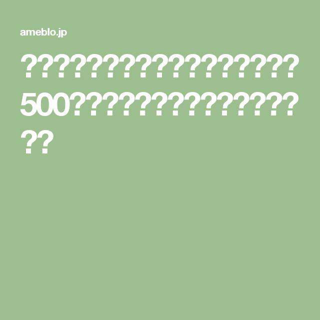 お小遣いサイトハピタスの無料登録で500円分のポイントゲット! 美しい森