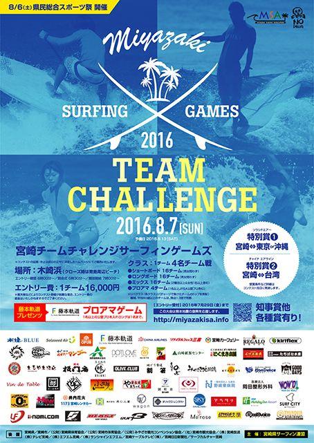 TEAM CHALLENGE 2016