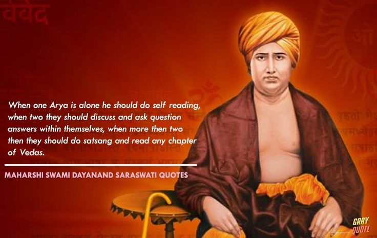 Maharshi Swami Dayanand Saraswati Quotes : Most Popular & Famous & Best Quotes, Thoughts, Teachings and Slogans given by Swami Dayananda Saraswati. Dayananda Saraswati Inspiration, Motivational Quotes. Send & Share Maharshi Swami Dayanand Saraswati Quotes Teachings on Jayanti / Birth Anniversary of Swami Dayananda Saraswati on 21st February 2017 to your friends, family, relatives, class-mate, colleagues & …