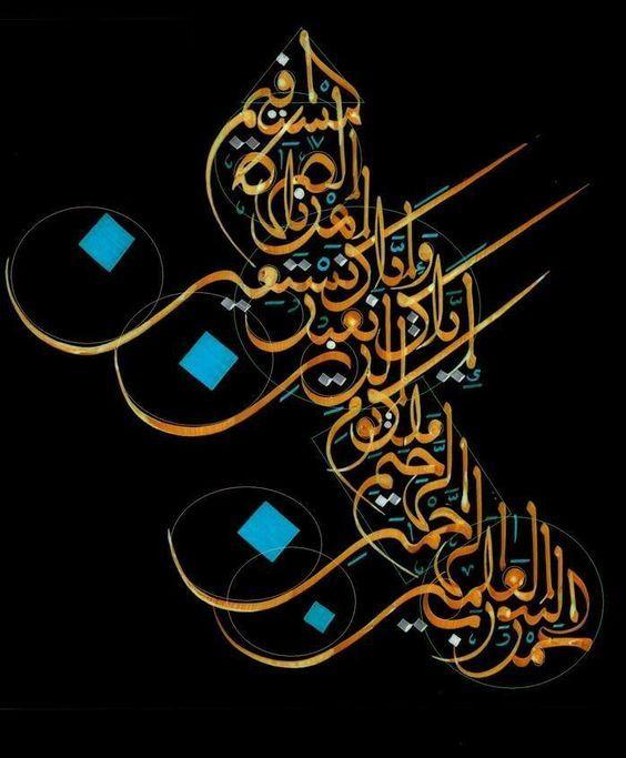 سورة الفاتحة The verse of Al-Fatiha from the Holy Quran, written in fine Arabic calligraphy