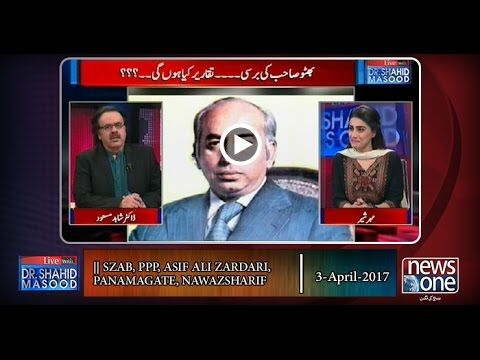 Live with Dr.Shahid Masood || SZAB, PPP, Asif Ali Zardari, Panamagate, N...