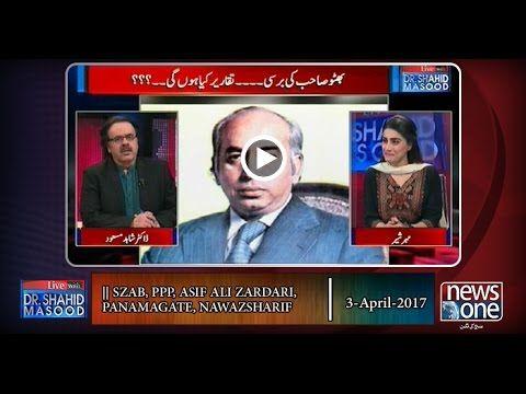Live with Dr.Shahid Masood || SZAB, PPP, Asif Ali Zardari, Panamagate, N...