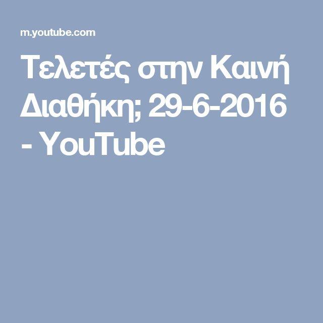 Τελετές στην Καινή Διαθήκη; 29-6-2016 - YouTube