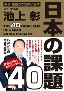 ベストセラーとなった「先送りできない日本」をベースに、いまの日本が猶予なしで解決を迫られている政治や経済などにおける40の課題を厳選し、直観的に理解できる豊富な図解入りでわかりやすく解説します。  read more at Kobo.