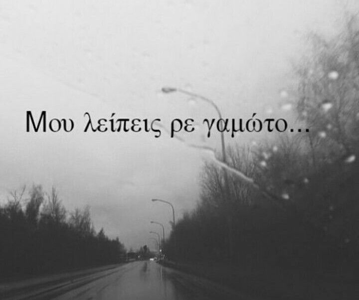 Μου λειπεις ......