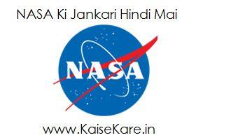 NASA Ki Jankari Hindi Mai NASA In Hindi