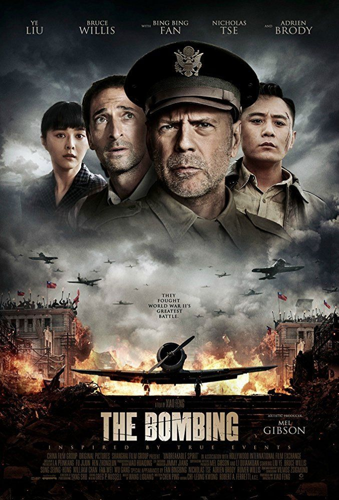 The Bombing 2018 The Art Of The Movie Poster Movie Posters