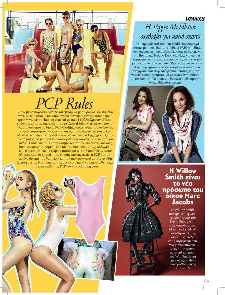 PCP X ΕΓΩ magazine