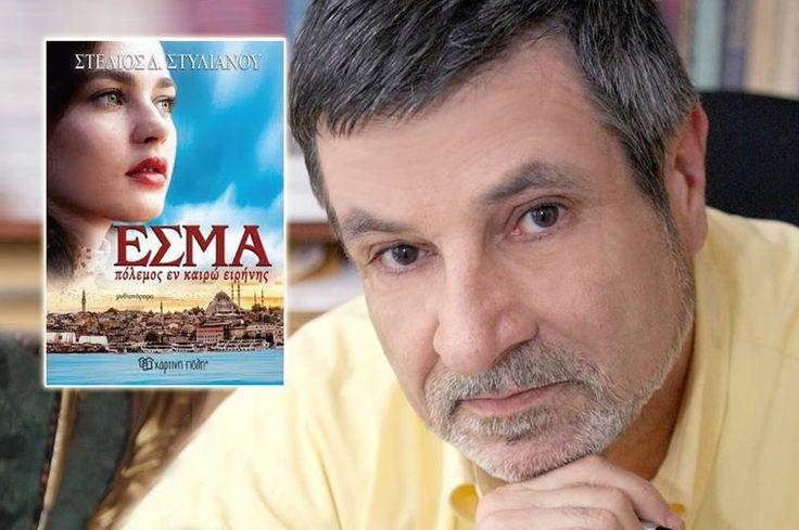Οι εκδόσεις Χάρτινη Πόλη και ο ΙΑΝΟΣ, σας προσκαλούν στην παρουσίαση του μυθιστορήματος του συγγραφέα των best seller, Στέλιου Στυλιανού, με τίτλο «Εσμά, πόλεμος εν καιρώ ειρήνης».