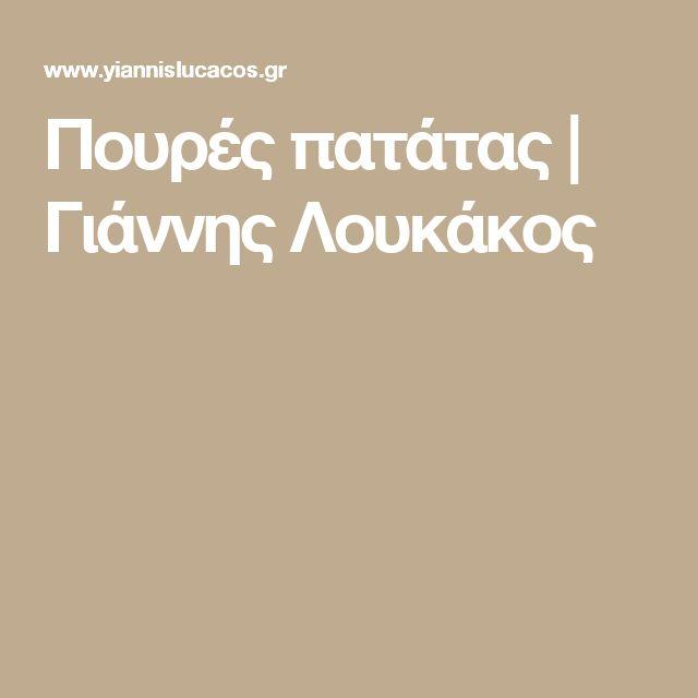 Πουρές πατάτας   Γιάννης Λουκάκος