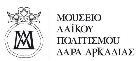 Λογότυπο για το Μουσείο Λαϊκού Πολιτισμού Δάρα Αρκαδίας