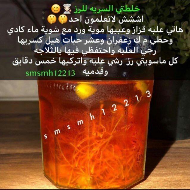 Pin By Zaaha 23 On Arabic Food Food Receipes Arabic Food Cooking