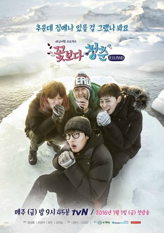 Seeking whiskey and missing mommy in Youths Over Flowers in Iceland » Dramabeans Korean drama recaps
