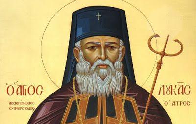 Περιβόλι της Παναγιάς: Προσευχή για τους ασθενείς, εις τον Άγιο Λουκά τον...