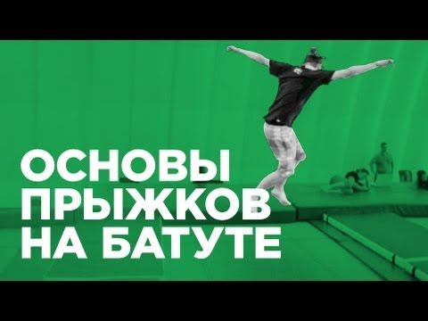 Прыжки на батуте (How to Trampolining)