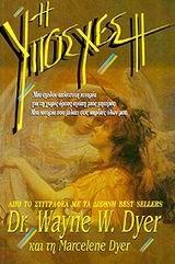 Η υπόσχεση, Μια σχεδόν απίστευτη ιστορία για τη χωρίς όρους αγάπη μιας μητέρας. Μια ιστορία που μιλάει στις καρδιές όλων μας, Dyer, Wayne W., Η Δυναμική της Επιτυχίας, Δενδάκη, Αγάπη (Dendaki, Agapi), 1999