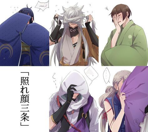 照れると顔隠す三条かわいいねって話 刀剣乱舞 touken ranbu
