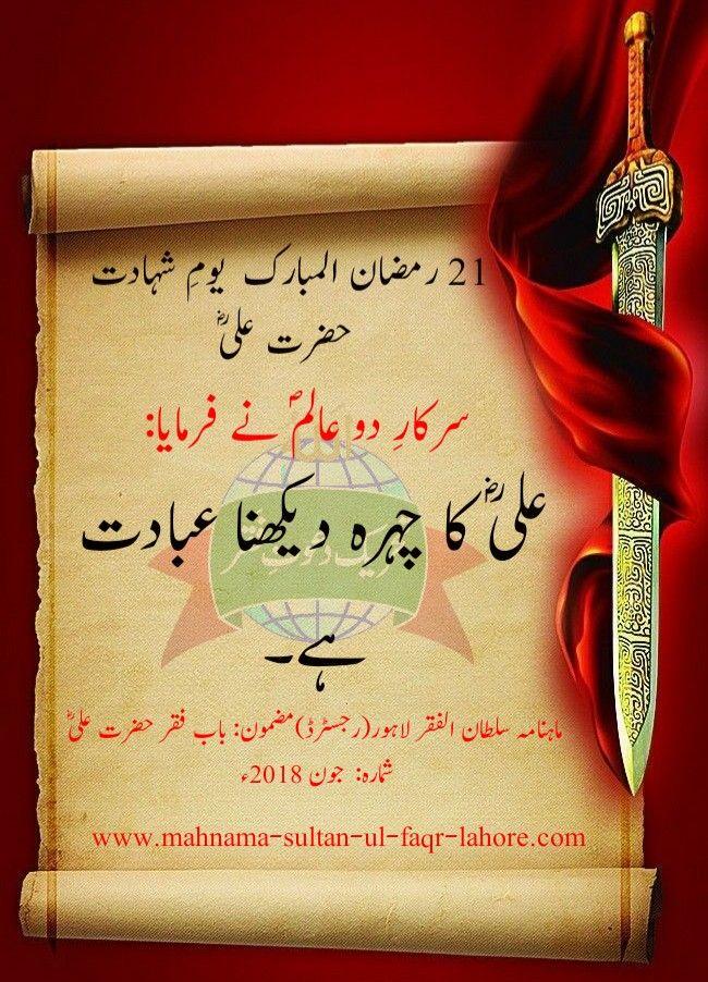 Yaum E Shahadat Hazrat Ali 21st Ramadan 2k19 Http Www Mahnama Sultan Ul Faqr Lahore Com Sultanbahoo Sultanu Imam Ali Quotes Ali Quotes Ramadan Kareem