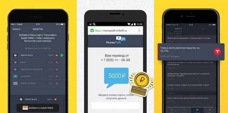 «55% наших пользователей вообще не используют веб-версию» — Tinkoff.ru о мобильной разработке    Для какого банка мобильная разработка важнее, чем для других? Для того, который отказался от физических отделений, сосредоточив силы на сайте и приложениях: у такого больше клиентов, решающих все вопросы через приложение. Сколько у Tinkoff.ru клиентов, использующих только этот канал? Как выглядит мобильная разработка в компании? Насколько там гонятся за новинками и верят ли в перспективы…