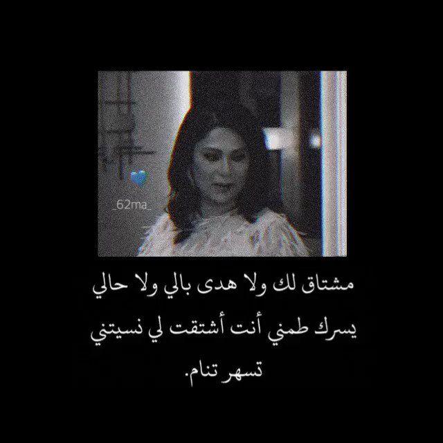 On Twitter مشتاق لك ولا هدى بالي ولا حالي يسرك نوال الكويتيه Love Smile Quotes Love Quotes Wallpaper Love Quotes