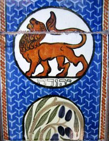 Lion of Judah - Wikipedia, the free encyclopedia- on a Bezalel ceramic tile.