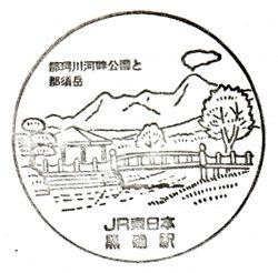 黒磯駅 那珂川河畔公園と那須岳