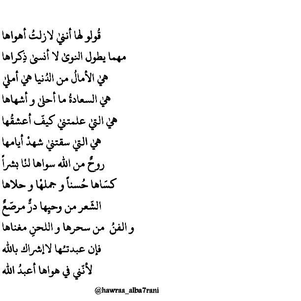 قيس بن الملوح Cool Words Beautiful Arabic Words Quotes