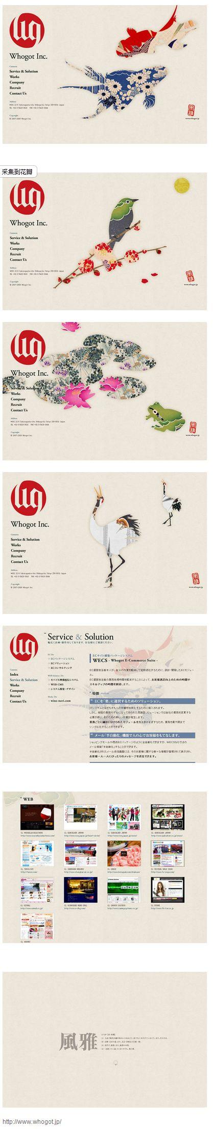 日本水墨风格网站欣赏 - 全球最佳创意网...