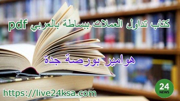 كتاب تداول العملات ببساطة Pdf بالعربي مركز هوامير جدة