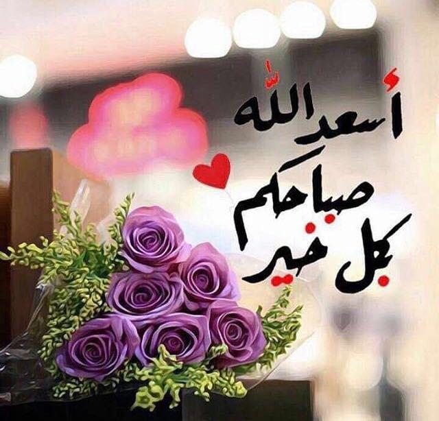 Good Morning صباح الخير Beautiful Morning Messages Good Morning Greetings Good Morning Arabic