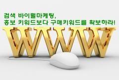 """""""'검색 바이럴마케팅', 구매키워드를 확보하라"""" http://i.wik.im/166649"""