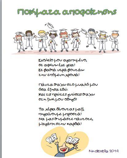 Ποίημα Αποφοίτησης 1- Graduation Poem