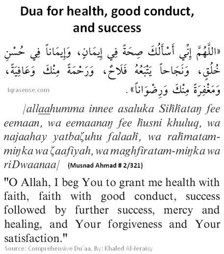 Dua for health, good conduct, and success: