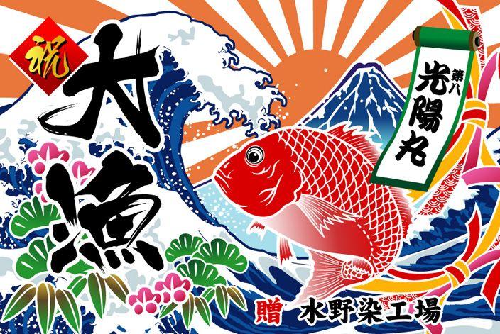 S図案-No.1102(鯛と波と富士山:大画像)